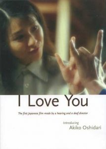 I Love You Movie Poster